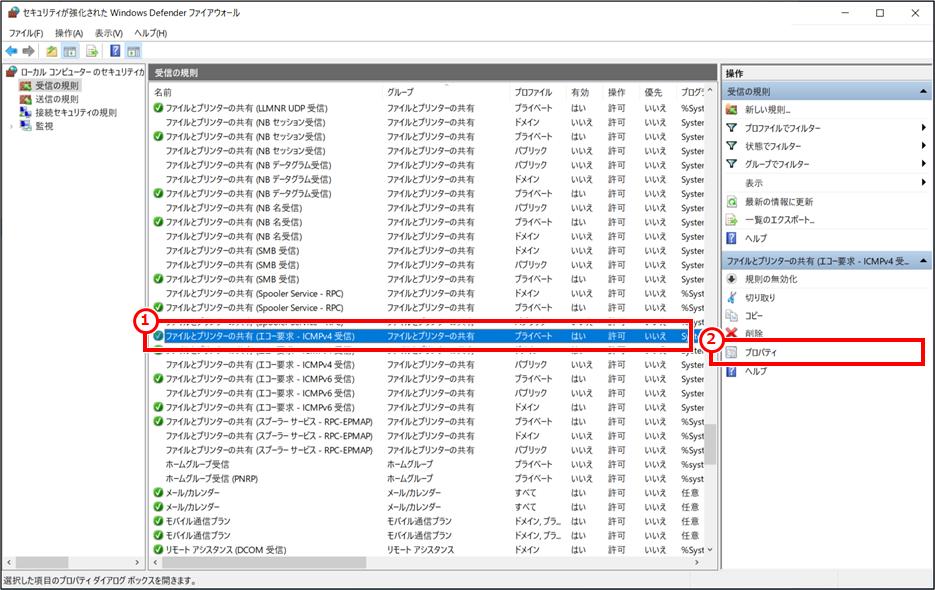 任意のプロファイルの「ファイルとプリンターの共有 (エコー要求 - ICMPv4 受信)」を選択し、「プロパティ」をクリック。
