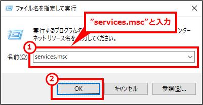 """Windows + R を同時押し、""""services.msc""""と入力し、「OK」ボタンクリック"""