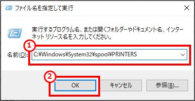 "Windows + R を同時押し、""C:\Windows\System32\spool\PRINTERS""と入力し、「OK」ボタンクリック"
