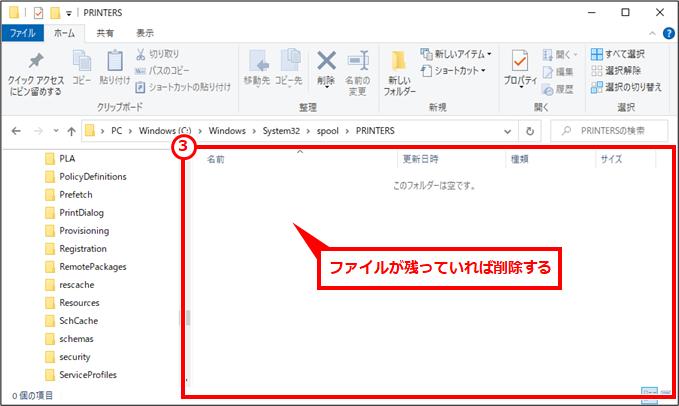 ファイルが存在していれば、ファイルを削除する