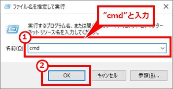 """Windows + R を同時押しし、""""cmd"""" と入力し、「OK」クリック"""