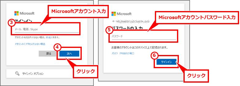 Windows11のISOファイルのダウンロード Microsoftアカウント入力。経験上、Microsoft365のアカウントではこの先が進められなかったため、フリーでMicrosoftアカウントを作成するのが良いかもしれない。