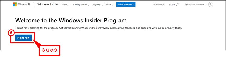 Windows11のISOファイルのダウンロード 「Flight now」クリック