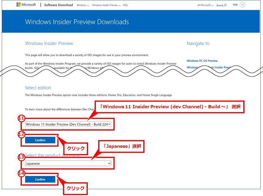 Windows11のISOファイルのダウンロード 「Select edition」をクリックし「Windows11 Insider Preview (dev Channel) - Build ~」を選択。Build 以降は頻繁にバージョンが上がっているため、数値が大きいほど最新のバージョン