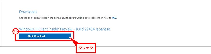 Windows11のISOファイルのダウンロード 「64-bit Download」クリック