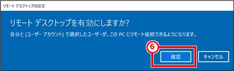 Windows PCを遠隔で操作する(リモートデスクトップ) 「確認」ボタンクリック