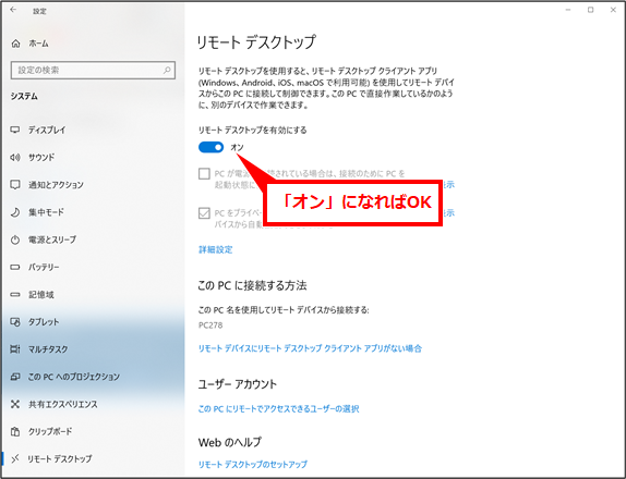 Windows PCを遠隔で操作する(リモートデスクトップ) 「リモートデスクトップを有効にする」のスイッチが「オン」になったことを確認