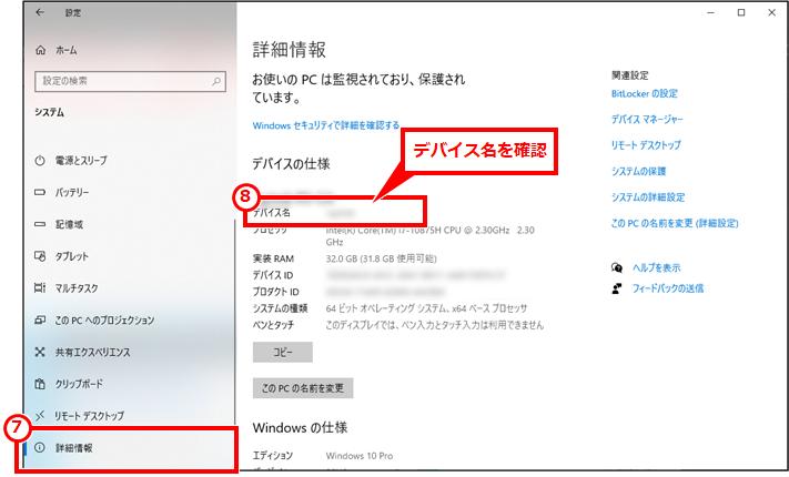 Windows PCを遠隔で操作する(リモートデスクトップ) 他のパソコンからこのパソコンにアクセスするため、「詳細設定」をクリックし、「デバイス名」項目の値を確認する