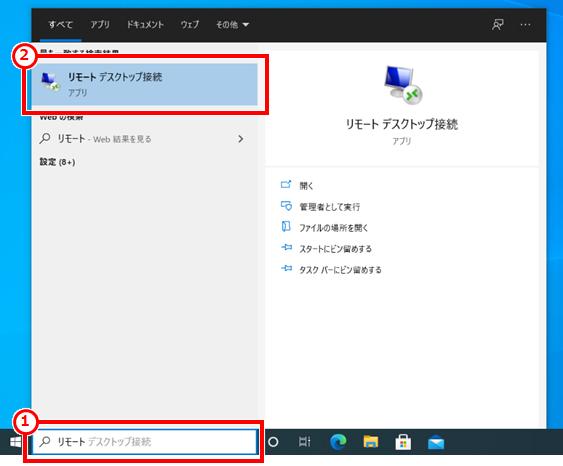 Windows PCを遠隔で操作する(リモートデスクトップ) 「スタートボタン」右側の入力ボックスに、「リモート」と入力すると、上部検索結果に「リモートデスクトップ接続」が表示される。「リモートデスクトップ接続」をクリックする