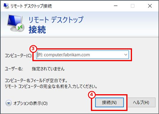Windows PCを遠隔で操作する(リモートデスクトップ) 設定手順⑧で取得したデバイス名を入力して「接続」クリック。