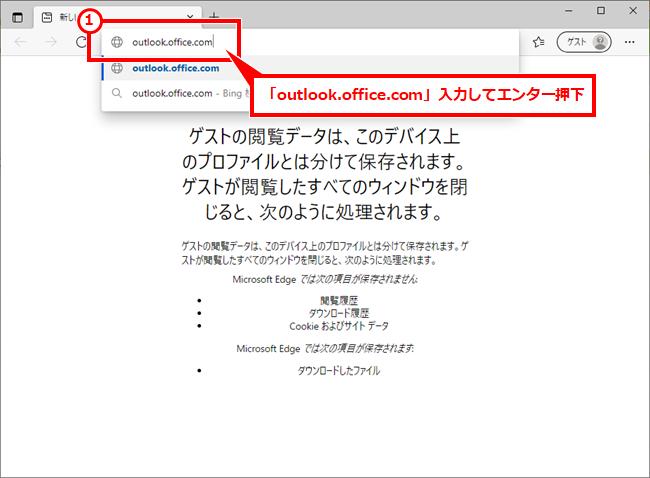 Outlook Microsoft365でのWeb版を使用する: Microsoft Edge を起動し、URL入力欄に「outlook.office.com」と入力してエンターキーを押下する