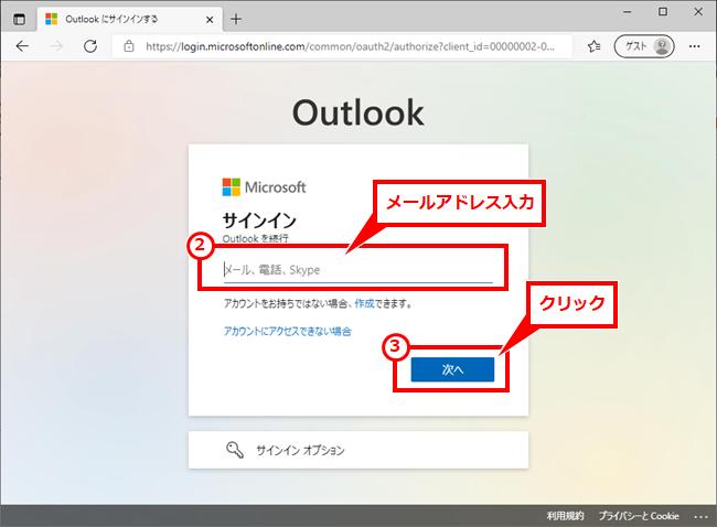 Outlook Microsoft365でのWeb版を使用する: Microsoftアカウントを入力する。基本はメールアドレスを入力し、「次へ」クリック