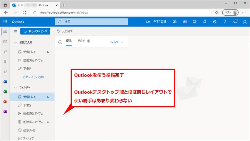 Outlook Microsoft365でのWeb版を使用する: Outlookのメール送受信画面が表示されたら完了