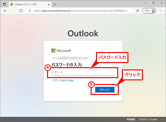 Outlook Microsoft365でのWeb版を使用する: 上記で入力したMicrosoftアカウントのパスワードを入力し「サインイン」クリック