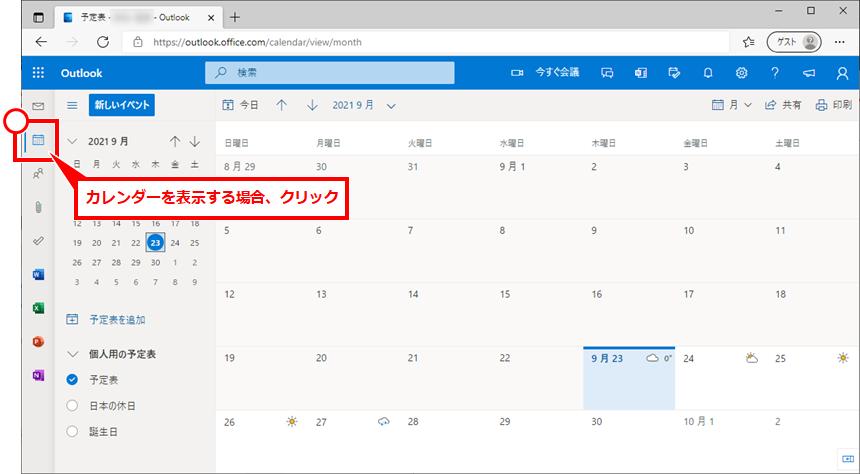 Outlook Microsoft365でのWeb版を使用する: デスクトップで次によく使われるカレンダーは、画面左のアイコン一覧から「カレンダー」をクリックする。同様に連絡先もカレンダーの下にある人のマークをクリックすると表示される