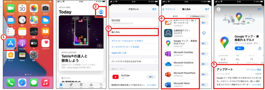 「App Store」タッチ 「アカウント」マークタッチ 「購入済み」タッチ 気になるアプリをタッチ 「アップデート」セクションの日付がiOSアップデートよりも後の日付、コメントに「最新のiOSに対応した」旨の文言が入っていることを確認