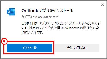 Outlook Microsoft365でのWeb版を使用する: 「インストール」クリック