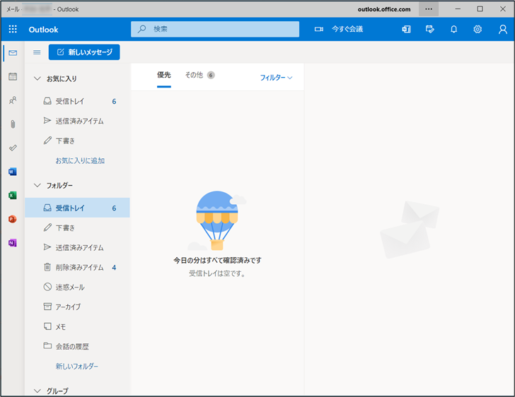 Outlook Microsoft365でのWeb版を使用する: インストールが完了