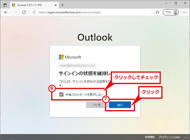 Outlook Microsoft365でのWeb版を使用する: 「今後メッセージを表示しない」にチェックして「はい」クリック