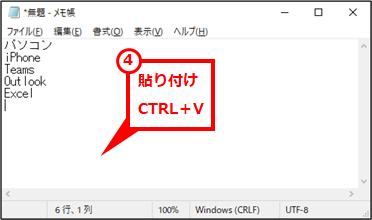 貼り付け CTRL+V