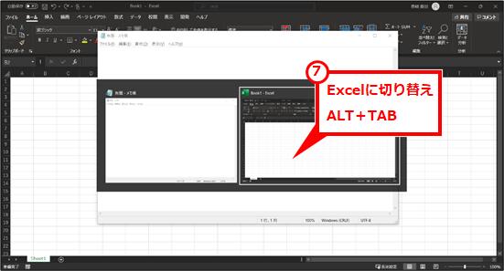 Excelに切り替え ALT+TAB