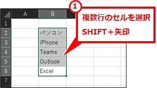 複数行のセルを選択 SHIFT+矢印
